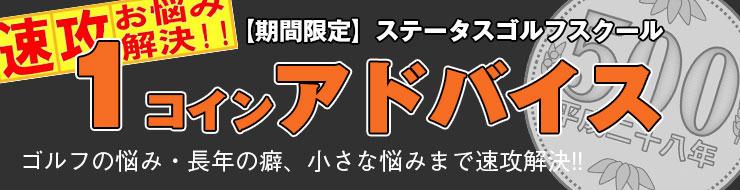 速攻お悩み解決!!ワンコインアドバイス