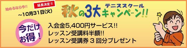 秋の3大入会キャンペーン