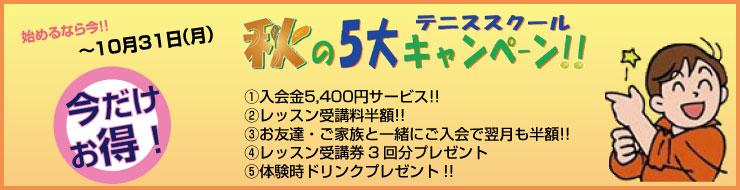 テニススクール秋の5大キャンペーン
