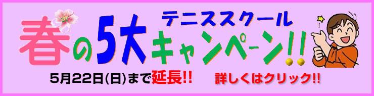 テニススクール春の入会5大キャンペーン