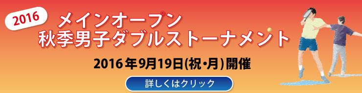 2016メインオープン秋季男子ダブルストーナメント
