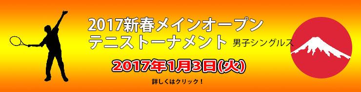 メインオープン新春男子シングルス