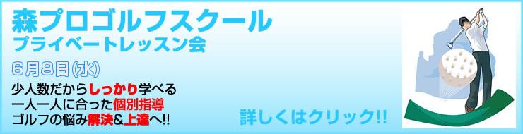 森プロゴルフスクール2016/6/8