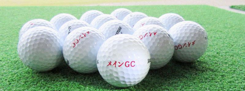 メインゴルフクラブ