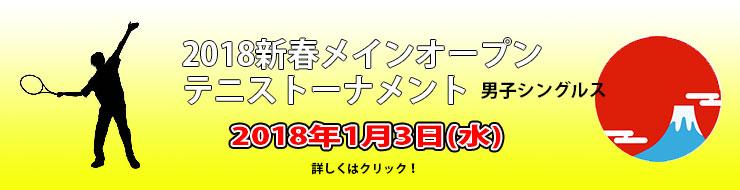 新春メインオープンテニストーナメント男子シングルス