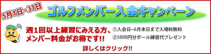 ゴルフ会員入会キャンペーン