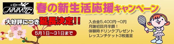 春の新生活応援キャンペーン延長決定