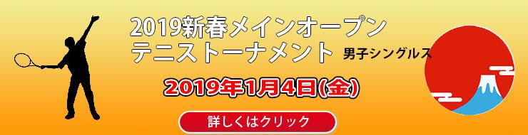 2019年新春メインオープンテニストーナメント男子シングルス