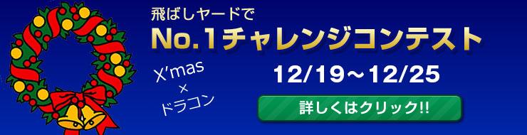 クリスマスイベント No.1チャレンジコンテスト