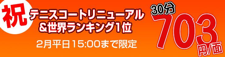 テニスコートリニューアル&世界ランキング1位記念703円レンタル