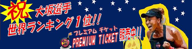 祝大坂選手世界ランキング1位記念プレミアムチケット販売