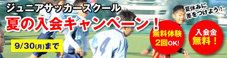 ジュニアサッカースクール 夏の入会キャンペーン