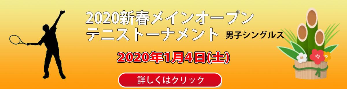 メインオープン新春男子シングルストーナメント