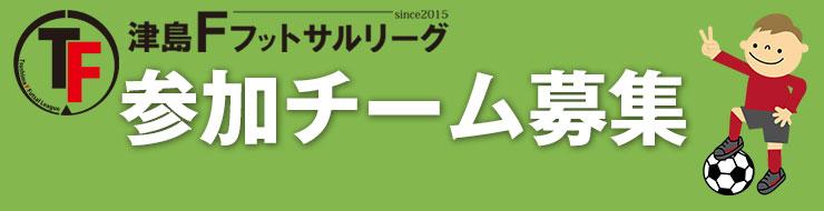 津島Fフットサルリーグ 参加チーム募集