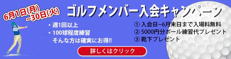 ゴルフメンバー入会キャンペーン