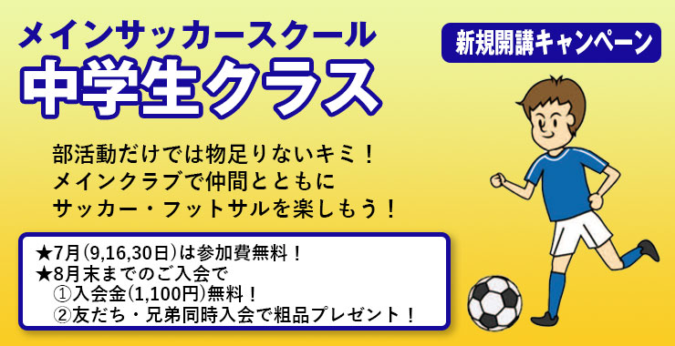 メインサッカースクール中学生クラス新規開講キャンペーン
