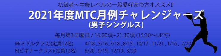 2021年度MTC月例チャレンジャーズ 男子シングルス