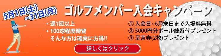 メインゴルフクラブ メンバー入会キャンペーン